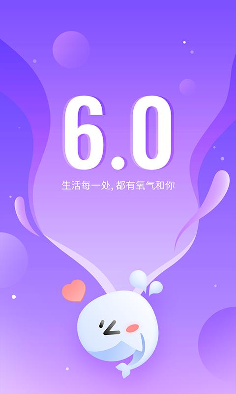 氧气语音 V6.7.3 安卓版截图4
