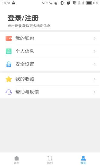 东莞通 V4.3.0 安卓版截图3