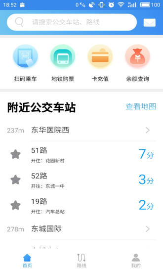 东莞通 V4.3.0 安卓版截图1