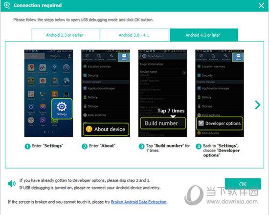 自动检测您的Android设备