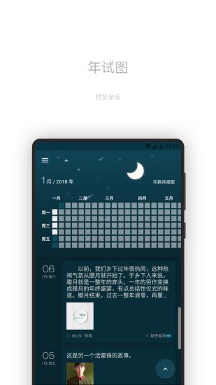 一本日记 V1.64.0 免费版截图1