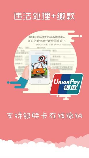 上海交警 V4.3.7 安卓最新版截图1
