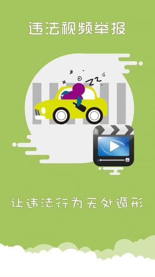 上海交警 V4.3.7 安卓最新版截图3