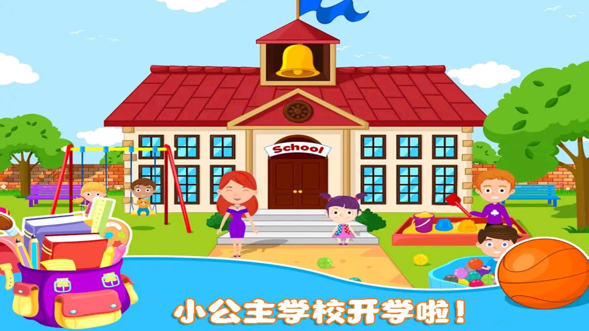 我的小公主学校 V1.0.1 安卓版截图5