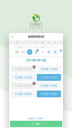 心询心 V1.3.2 安卓版截图4