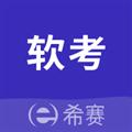 希赛软考助手 V2.7.4 安卓版