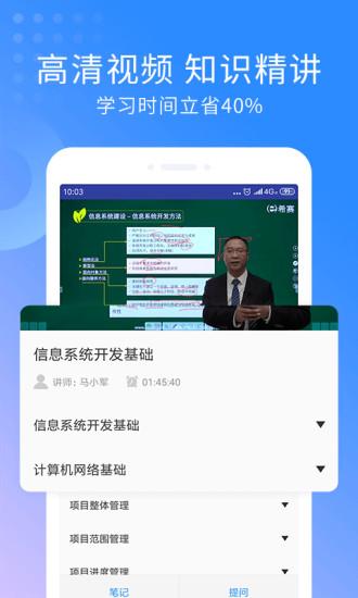 希赛软考助手 V2.7.4 安卓版截图4