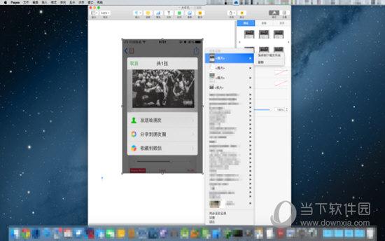 快贴 for mac