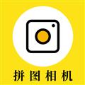 拼图相机 V1.0.3 安卓版