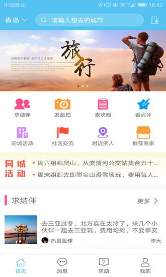 若途旅行 V3.0 安卓版截图4