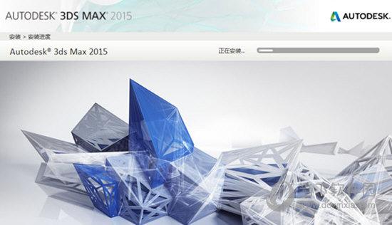 3DMax2015免费版