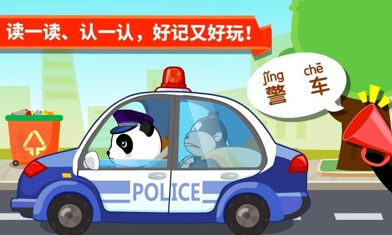 宝宝学交通工具 V9.38.00.00 官方版截图5