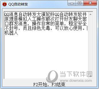 大漠驼铃QQ自动转发软件