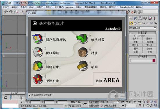 3Dmax9激活码生成器