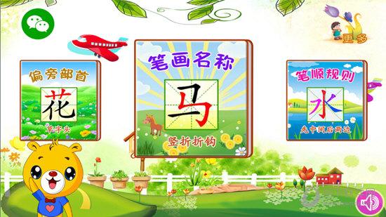 汉字笔画笔顺部首app