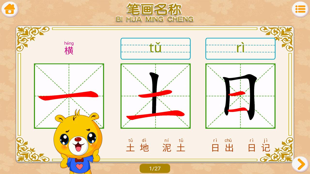 汉字笔画笔顺部首 V2.8.98 安卓版截图2