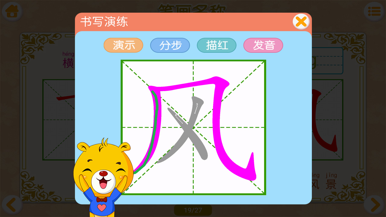 汉字笔画笔顺部首 V2.8.98 安卓版截图5