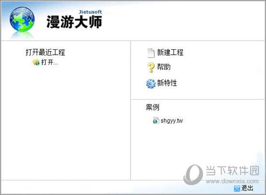 漫游大师6.0破解版