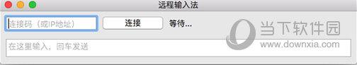 Remoboard Mac版