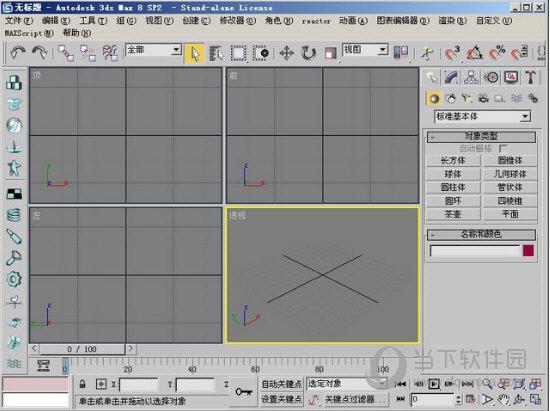 3Dmax8绿色中文版