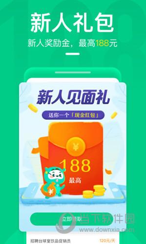 青团社兼职app