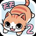 天天躲猫猫2 V1.6 安卓版