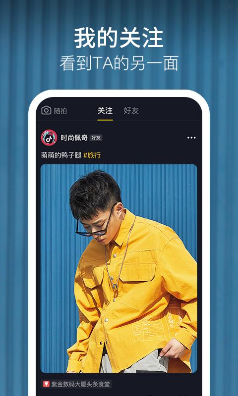 抖音短视频 V9.8.1 安卓版截图2