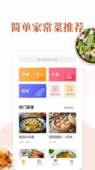 家常菜 V5.2.57 安卓版截图1