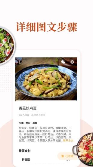 家常菜 V5.2.57 安卓版截图2