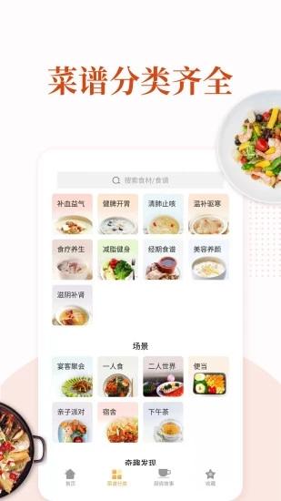 家常菜 V5.2.57 安卓版截图3