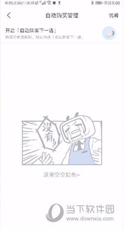哔哩哔哩漫画