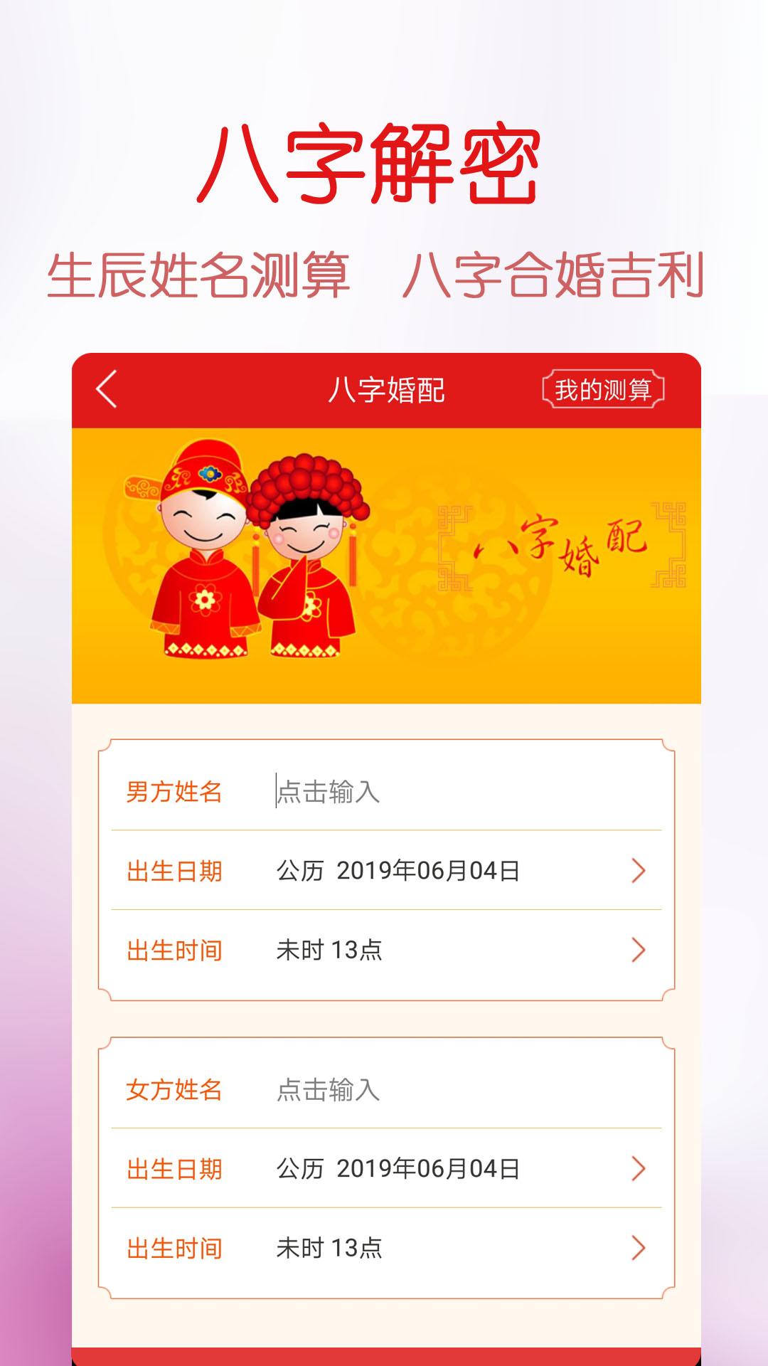 蓝鹤万年历黄历 V4.9.6 安卓版截图1