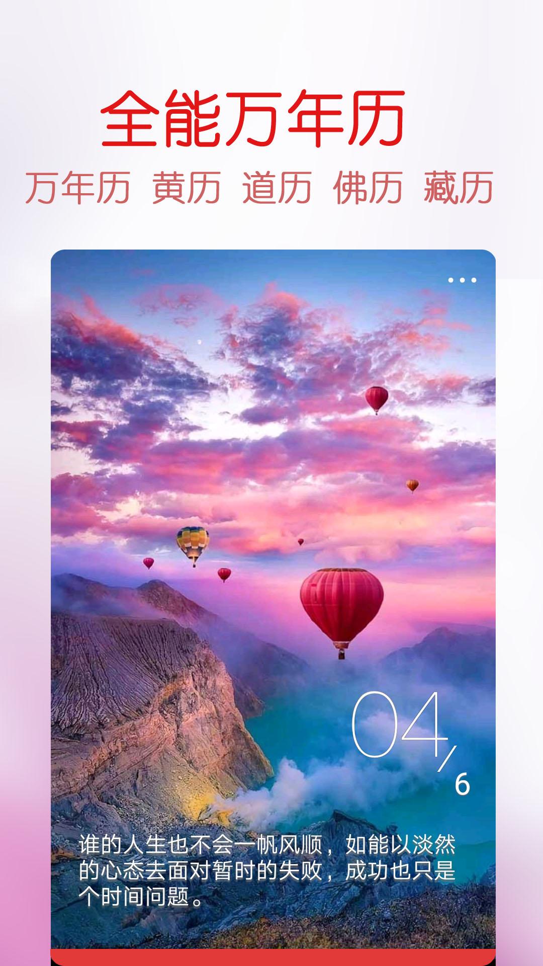 蓝鹤万年历黄历 V4.9.6 安卓版截图2