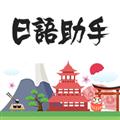 日语助手 V1.1.3 安卓版