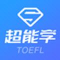 托福超能学 V1.1.7 安卓版