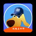 水印狗 V1.0.7 安卓版