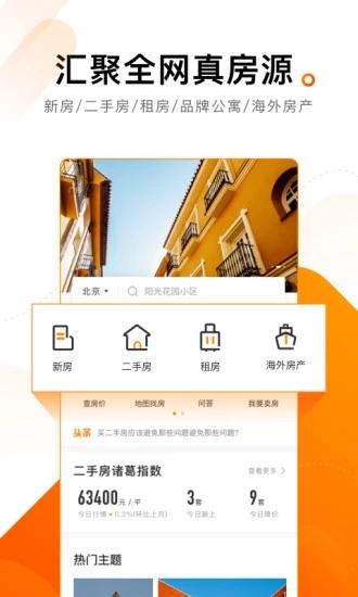 诸葛找房 V4.5.8.2 安卓最新版截图3