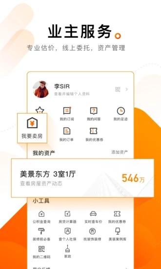 诸葛找房 V4.5.8.2 安卓最新版截图5