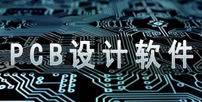 PCB设计软件