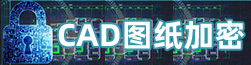 CAD图纸加密工具