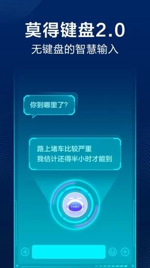 讯飞输入法 V9.1.9575 安卓最新版截图1