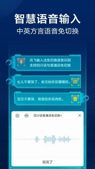 讯飞输入法 V9.1.9575 安卓最新版截图2