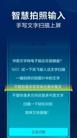 讯飞输入法 V9.1.9575 安卓最新版截图4