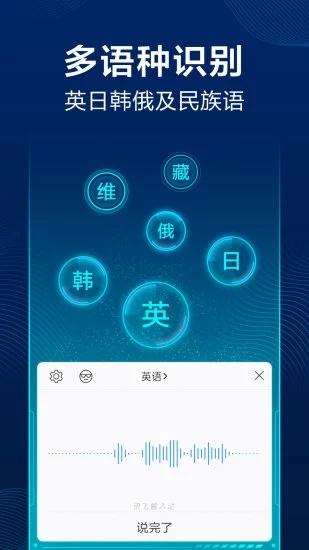 讯飞输入法 V9.1.9575 安卓最新版截图3