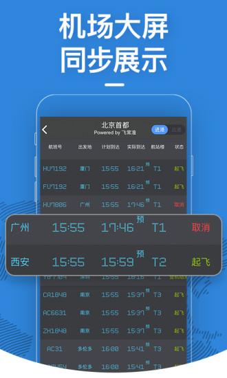 飞常准 V5.1.5 安卓官方版截图3