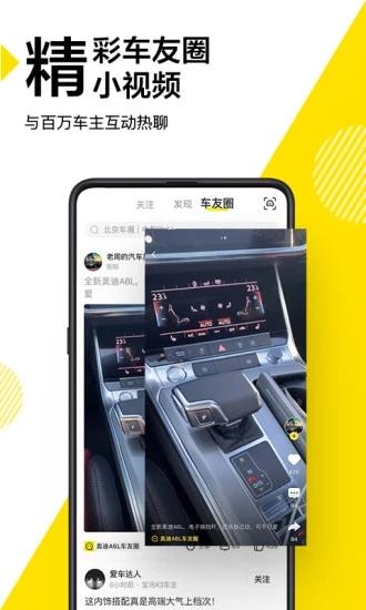 懂车帝 V4.9.8 安卓免费版截图3