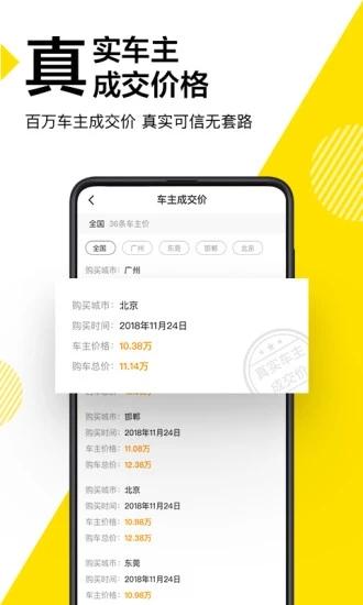 懂车帝 V4.9.8 安卓免费版截图1
