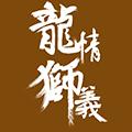 龙情狮义 V1.0.11 苹果版