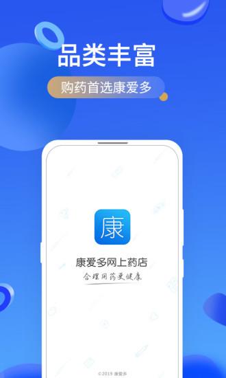 康爱多掌上药店手机版 V3.12.2 安卓版截图1