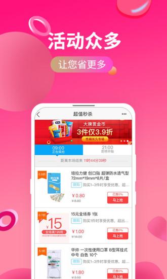 康爱多掌上药店手机版 V3.12.2 安卓版截图3